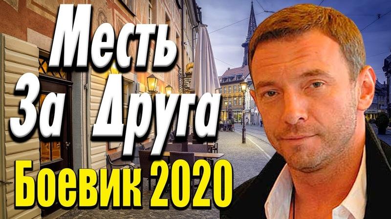 Отличное кино про армейскую дружбу Месть За Друга Русские боевики 2020 новинки