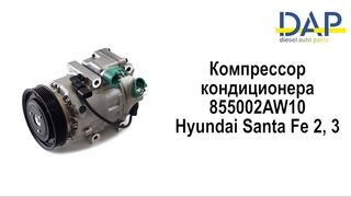 Компрессор кондиционера Хендай Санта Фе 2, 3/ Купить компрессор кондиционера Hyundai Santa Fe 2, 3