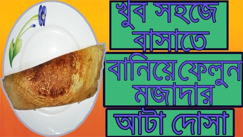 How to Make Dosa Batter at Home in Bangla🥪🥪🥪