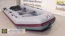 ХАНТЕР 320 ЛН - бюджетная, качественная ПВХ лодка с надувным дном