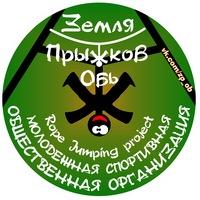 Логотип Земля Прыжков ОбьRope JumpingПрыжки с веревкой