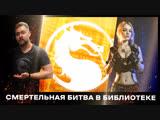 Mortal Kombat: смертельная битва Тимура Сидельникова и Ирины Мейер