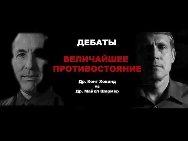 Величайшее противостояние Др Кент Ховинд vs Др Майкл Шермер