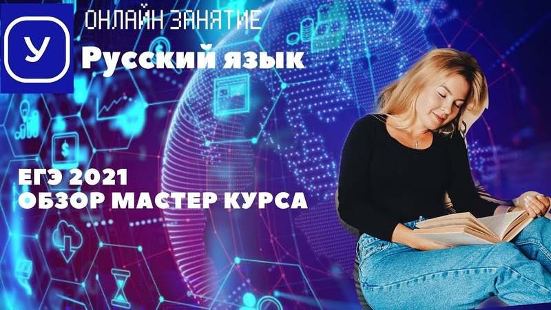 РАЗБОР ДЕМОВЕРСИИ ЕГЭ 2021 | ЕГЭ РУССКИЙ ЯЗЫК | УСПЕХ