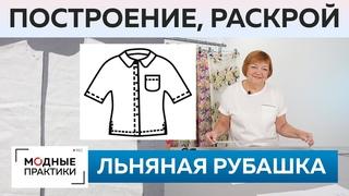 Как быстро сшить без выкройки льняную рубашку? Часть 1. Построение и раскрой деталей летней рубашки.
