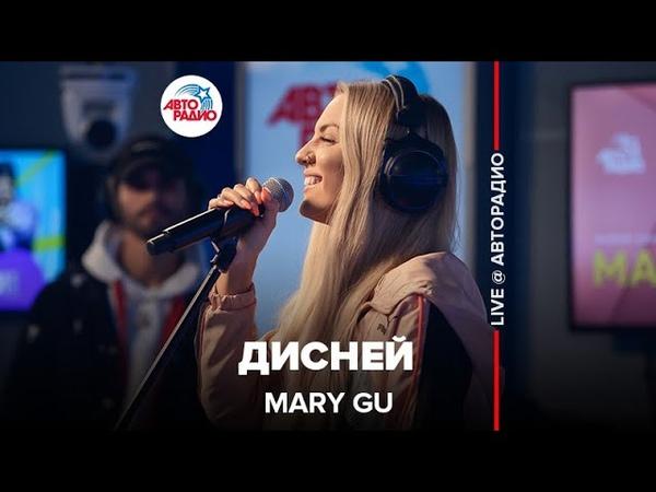 Mary Gu Дисней LIVE @ Авторадио