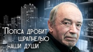 """Валентин Гафт """"Попса дробит шрапнелью наши души"""""""