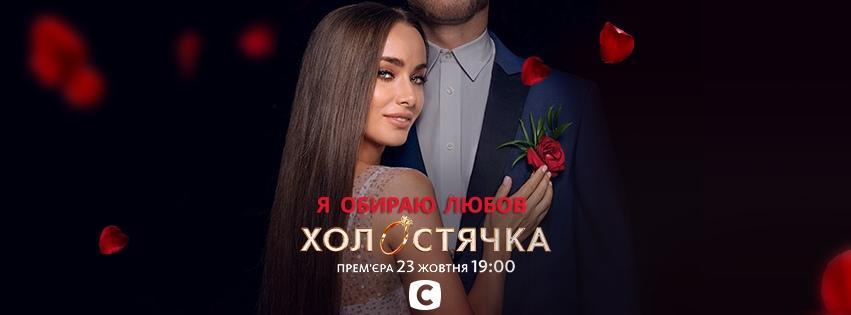 Холостячка Ксения Мишина S5Iu0U9mKXs