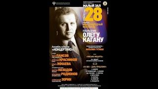 Письма Моцарта - Посвящение Олегу Кагану  28 11 20, 1 отделение