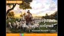 Муж по сердцу Бога программа Пастырь добрый