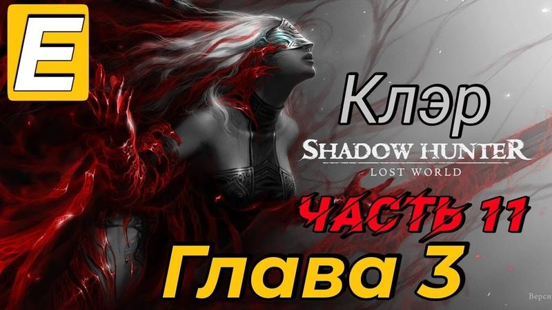 Прохождение Shadow Hunter Lost World Ранний доступ Часть 11