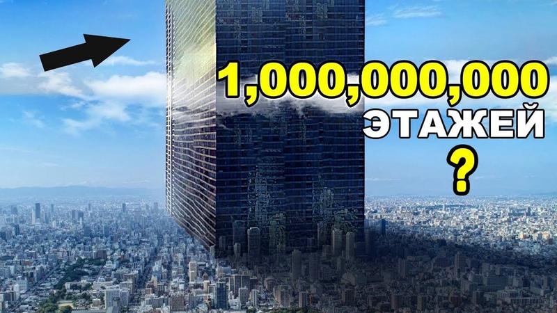 В Дубае строят самое высокое здание в мире ЭТО БЕЗУМИЕ