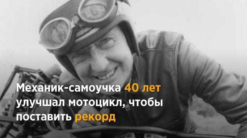Берт Монро конструктор самоучка поставил рекорды скорости на мотоцикле