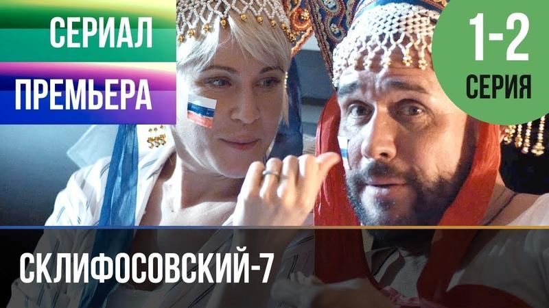 ▶️ Склифосовский 7 сезон 1 и 2 серия Склиф 7 Мелодрама 2019 Русские мелодрамы