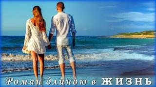 Руслана Собиева, Шамхан Далдаев - Роман длиною в жизнь   Шансон Юга