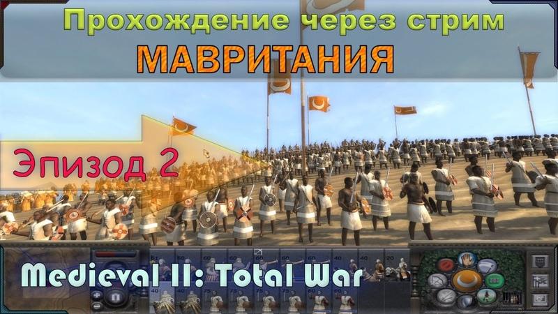 Прохождение Мавритания Medieval II Total War %Своя экономика% см описание Double Steal