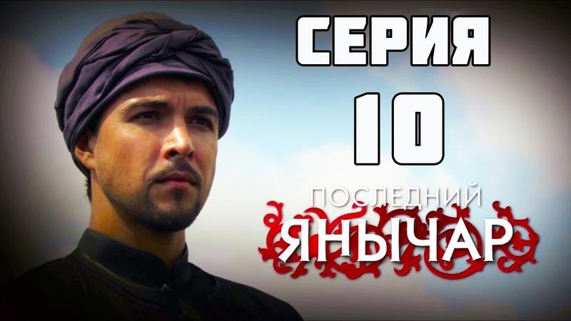 Последний Янычар HD 10 серия