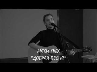 Артём ГреХ -  ДОБРАЯ ПЕСНЯ ( ЧИФАНЬ 24 01 2021)