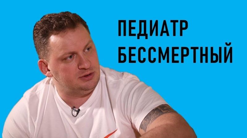 Алексей Бессмертный Мифы педиатрии ТОП 5 вопросов Ненужные обследования Доказательная медицина хайп