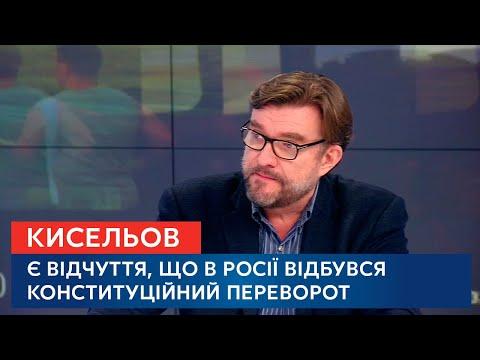Євген Кисельов прокоментував відставку російського уряду