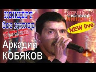 NEW VERSION/ Live Concert/ Аркадий КОБЯКОВ - Концерт в Санкт-Петербурге  (полная версия)