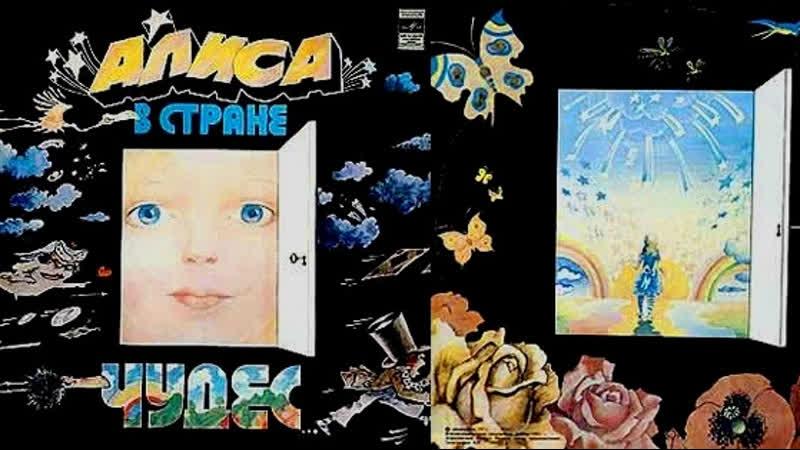 Алиса в стране чудес Радиоспектакль 1976