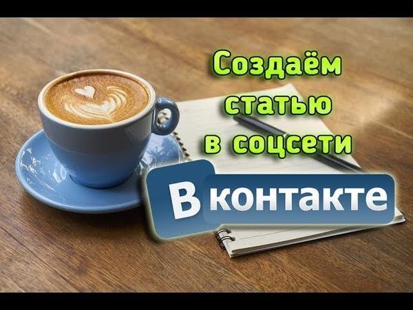 ВКонтакте добавил сервис написания статей. Как написать лонгрид в ВК