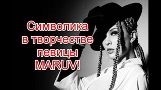 Символика в творчестве певицы Maruv #maruv #марув #иллюминаты #starlifetv #sadsong
