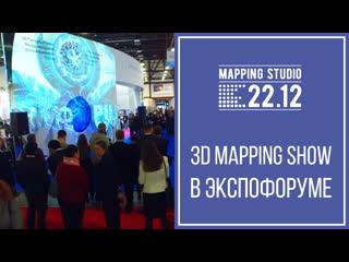 3D мэппинг на Петербургском Международном Инновационном Форуме ПМИФ 3d mapping Studio  Студия 2212 showreel световое шоу