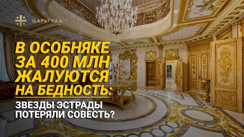 В особняке за 400 млн рублей жалуются на бедность Звезды эстрады потеряли совесть YouTube