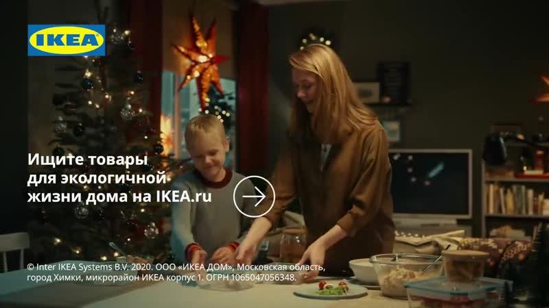 Новогодний блокбастер от ИКЕА
