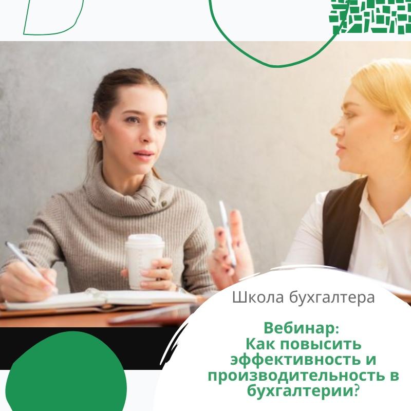 Бесплатный вебинар для бухгалтеров: «Как повысить эффективность и производительность в бухгалтерии?»