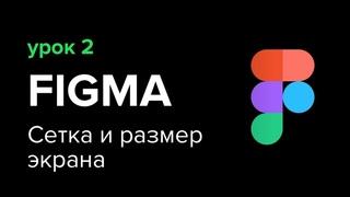 Уроки Figma (Фигма) – №2: сетка и размер экрана