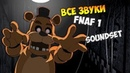 Все звуки Five Nights at Freddy's 1 - All sounds (Soundset FNaF)