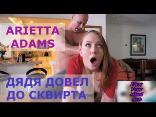Порно перевод Arietta Adams incest teen taboo pornsubtitles инцест табу дядя и племянница субтитры
