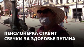 Пенсионерка ставит свечки за здоровье Путина