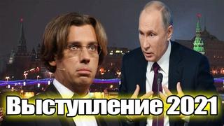 Максим Галкин высмеял любовные похождения Владимира Путина. Новый концерт 2021.