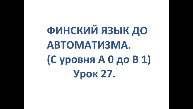 ФИНСКИЙ ЯЗЫК ДО АВТОМАТИЗМА УРОК 27 TESTI 2 OSA 5
