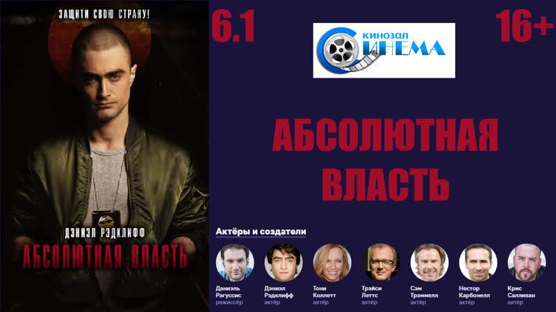 Кинозал Live Абсолютная власть 2016 №1145 Криминальные драмы