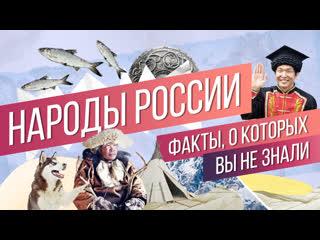 Народы России: факты, которые вы не знали