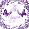 """Бутик-Отель """"Прованс"""" в  Ростове-на-Дону"""