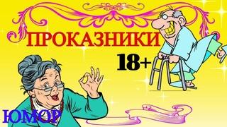 Смех Юмор Позитив!Ох,уж,эти бабушки и дедушки!Прикольное смешное видео Отличного настроения!