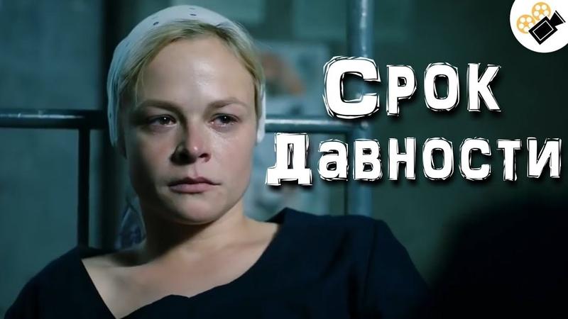 ЭТОТ ФИЛЬМ СМОТРИТСЯ НА ОДНОМ ДЫХАНИИ Срок давности Все серии подряд Русские мелодрамы сериалы