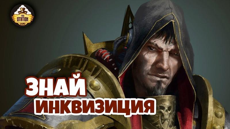 Знай Warhammer 40k Инквизиция