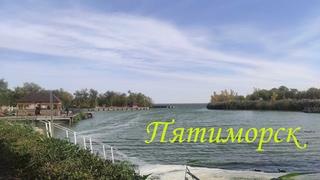 Вроде поселок, а интересно. Пятиморск в Волгоградской области.