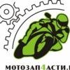Интернет-Магазин MOTOZAP4ASTI.RU