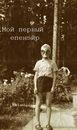 Личный фотоальбом Андрея Минакова