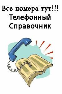 советы картинки телефонный справочник это