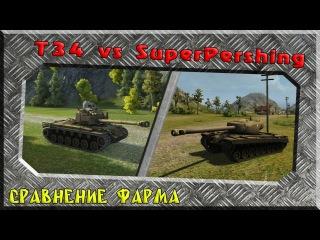 T34 vs SuperPershing - Сравнение фарма