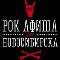 Логотип Рок Афиша Новосибирска